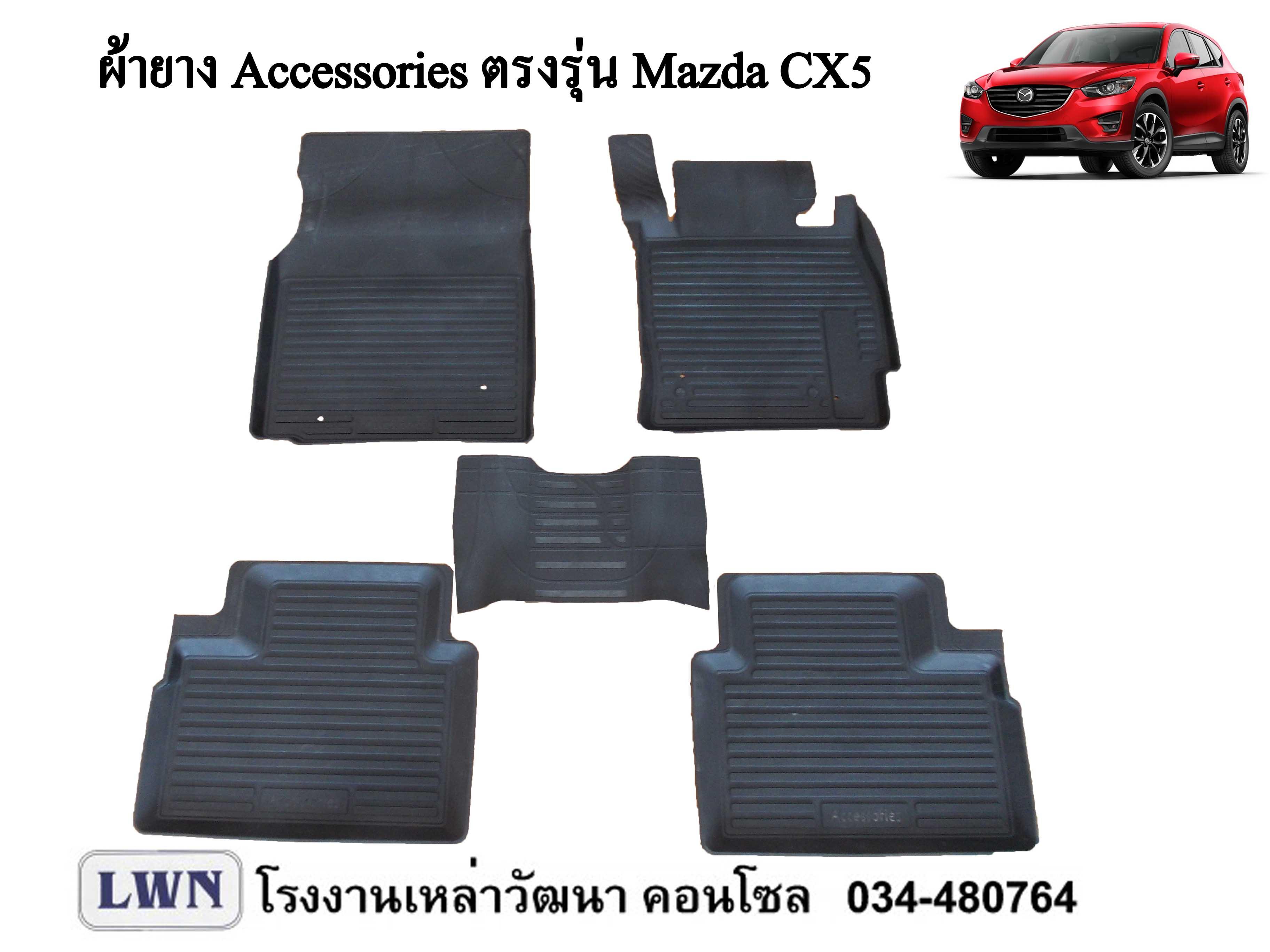 ผ้ายางปูพื้น Mazda Cx5