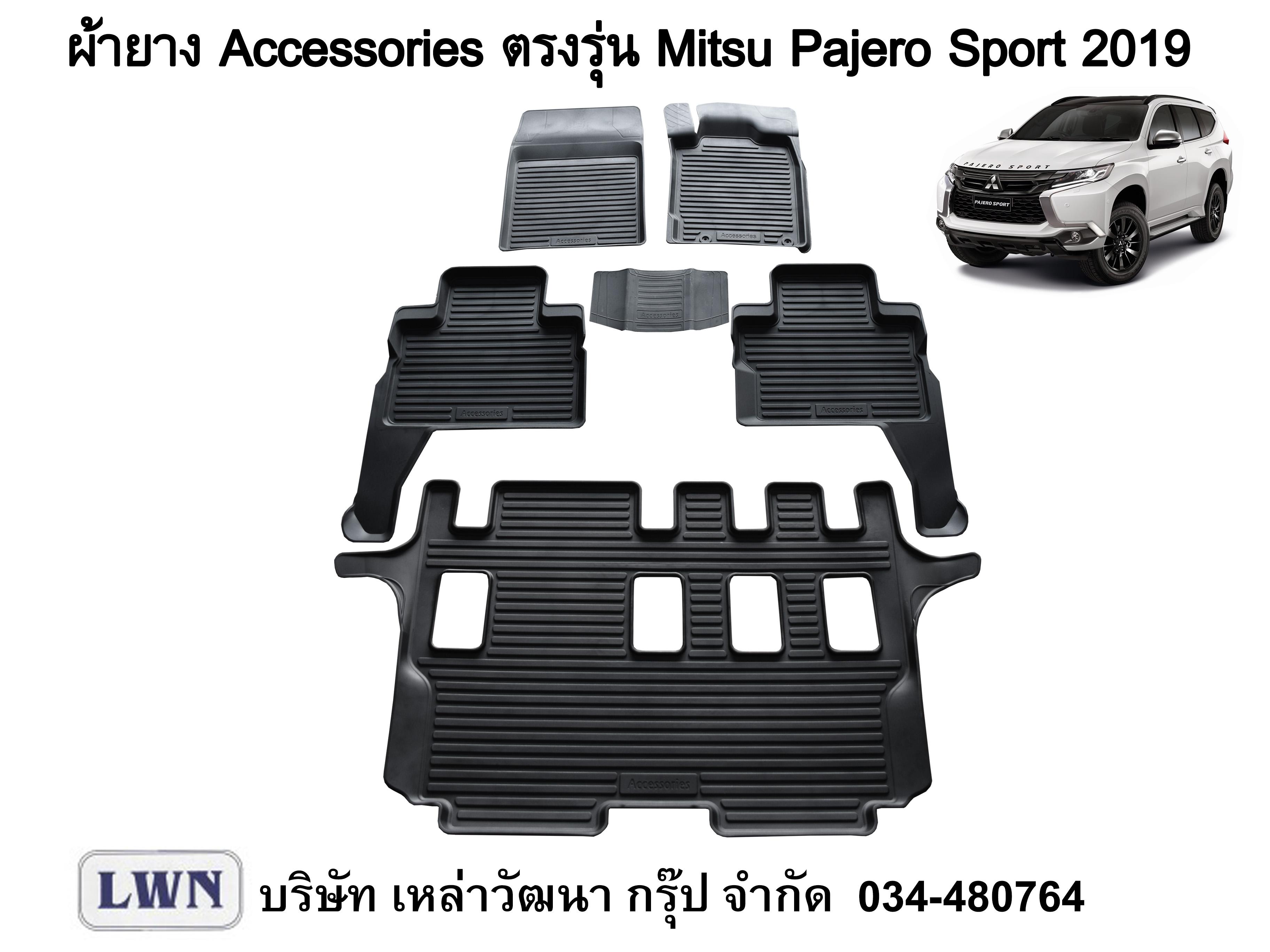 ผ้ายางปูพื้น Mitsubishi Pajero Sport 2019-2020