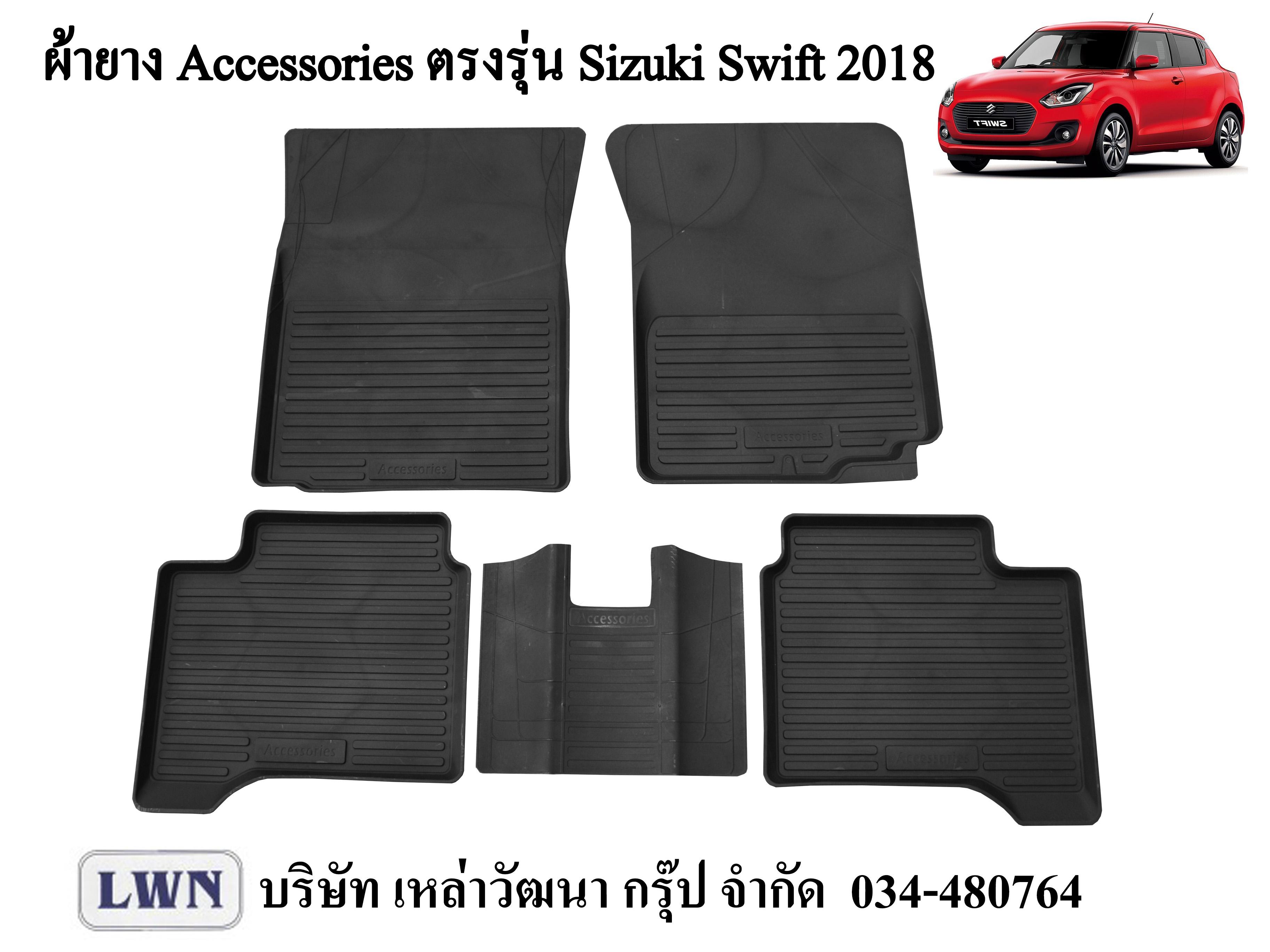 ผ้ายางปูพื้น Suzuki Swift 2018