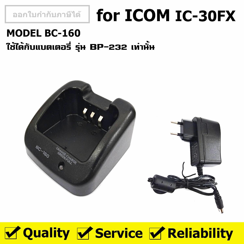 ชุดแท่นชาร์จ สำหรับ วิทยุสือสาร ICOM รุ่น IC-30FX