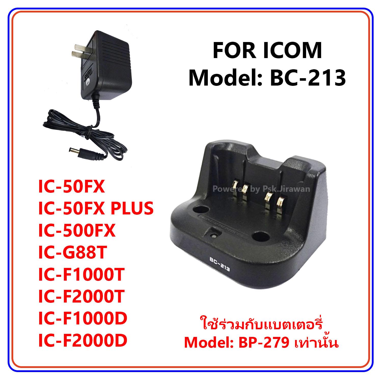 ชุดแท่นชาร์จ Model: BC-213 (ใช้ได้กับแบตเตอรี่ Model: BP-279 เท่านั้น)