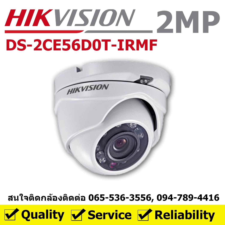 HIKVISION : DS-2CE56D0T-IRMF