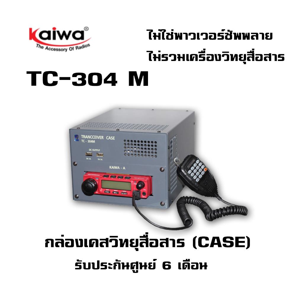 KAIWA CASE TC-304 M (กล่องเคสใส่เครื่องโมบาย) (ไม่ใช่พาวเวอร์ซัพพลาย)