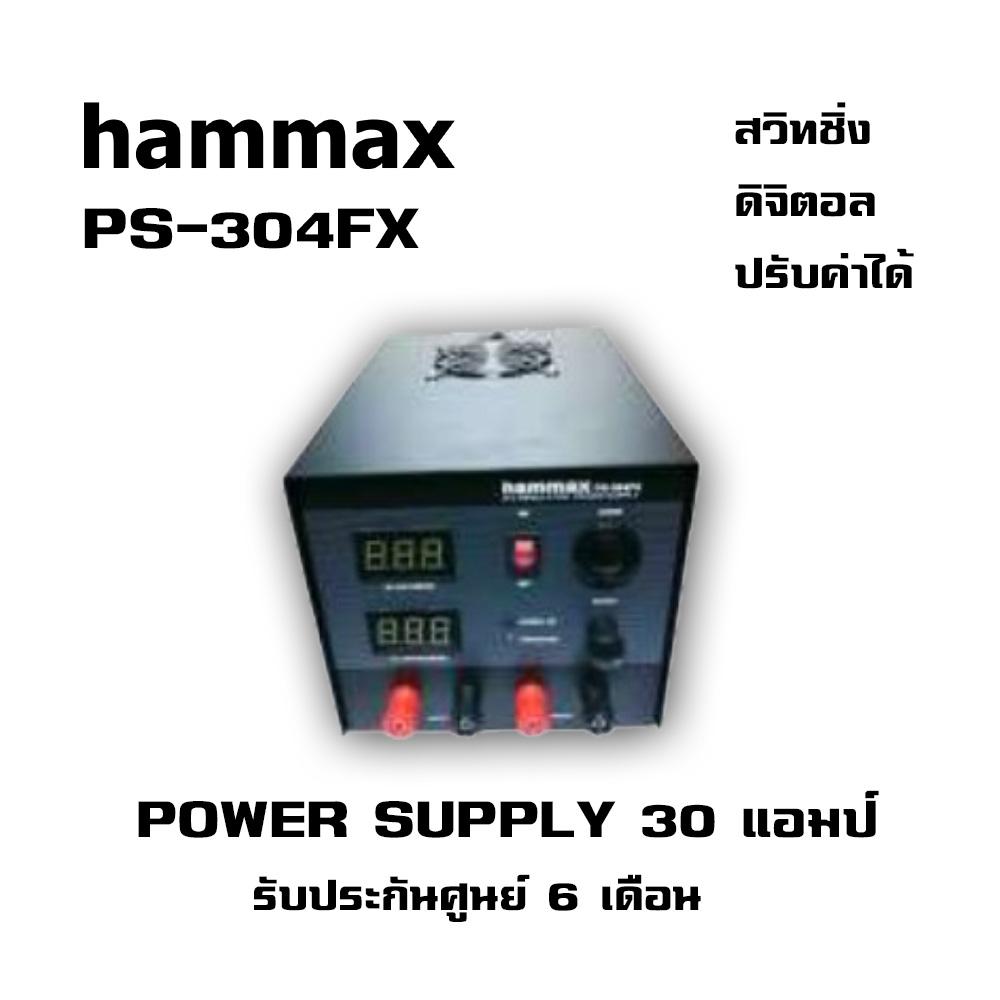 HAMMAX พาวเวอร์ซัพพลาย 30 แอมป์ รุ่น PS-304FX (สวิทชิ่ง) (ดิจิตอล) (ปรับค่าได้)