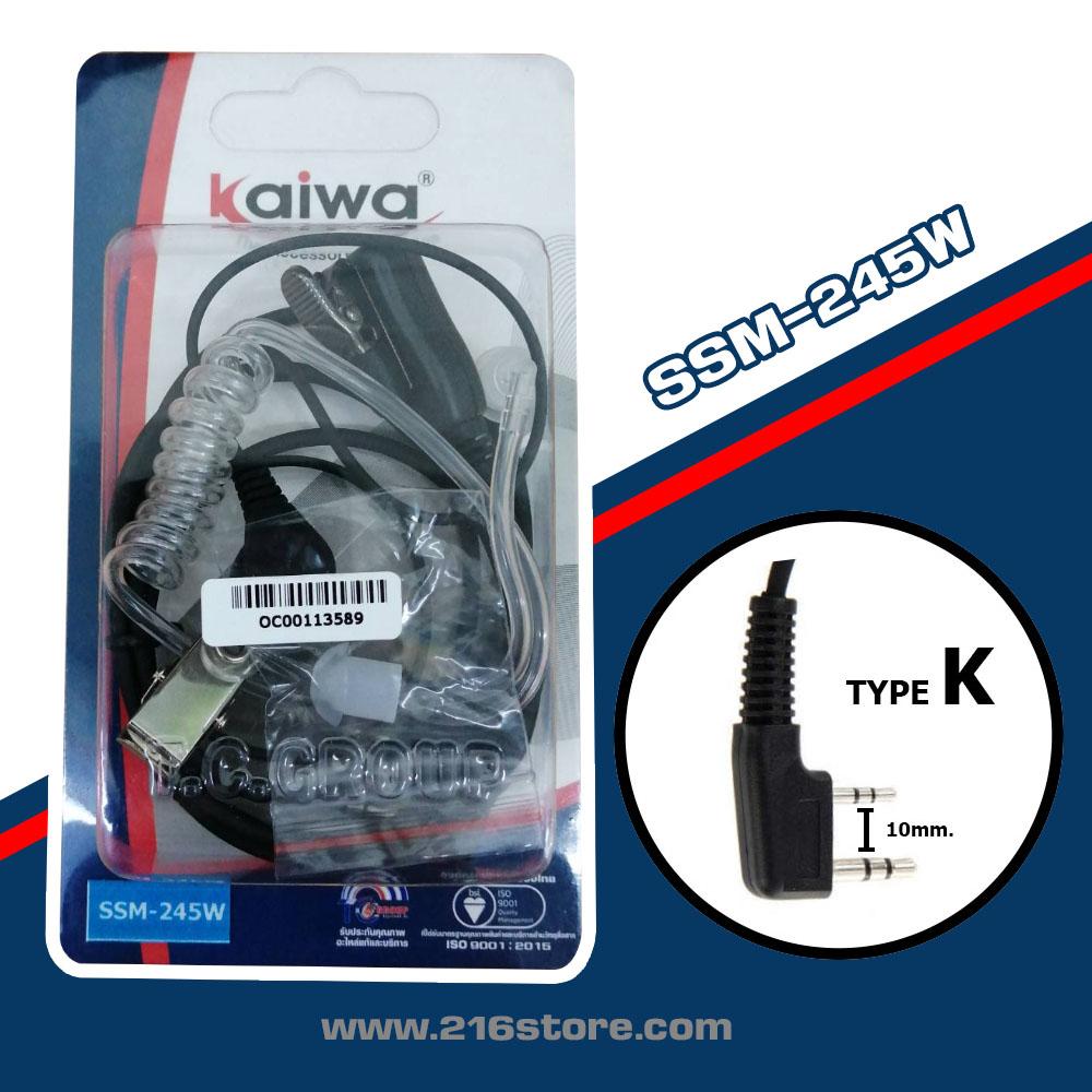 หูฟัง FBI : Kaiwa แท้ SSM-245W