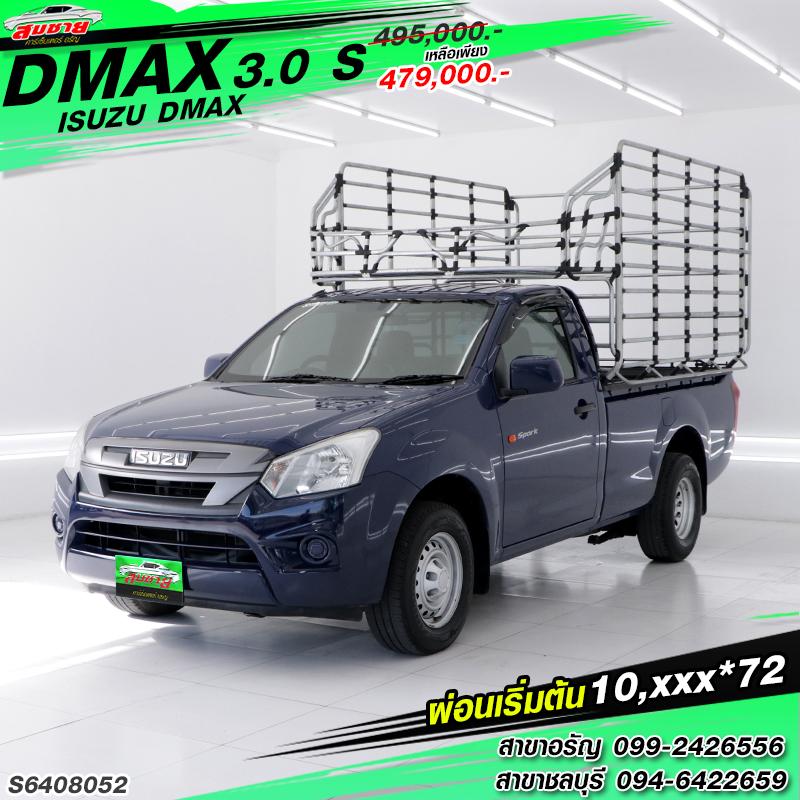 ISUZU DMAX 3.0 S ตอนเดียว ปี61