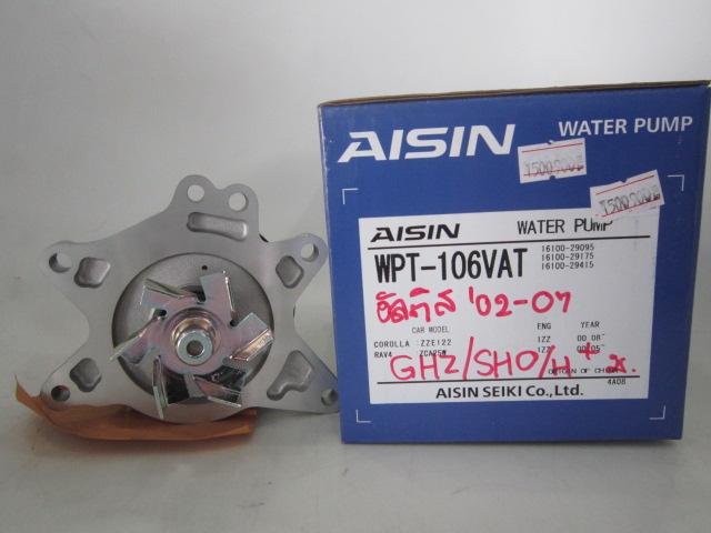 ปั๊มน้ำ AISIN สำหรับรถอัลติส ปี 02 - 06