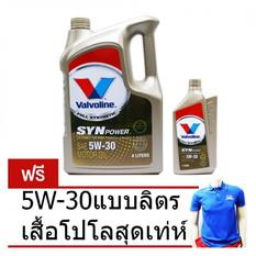 น้ำมันเครื่อง VALVOLINE SYN (5W-30 และ 5W-40)