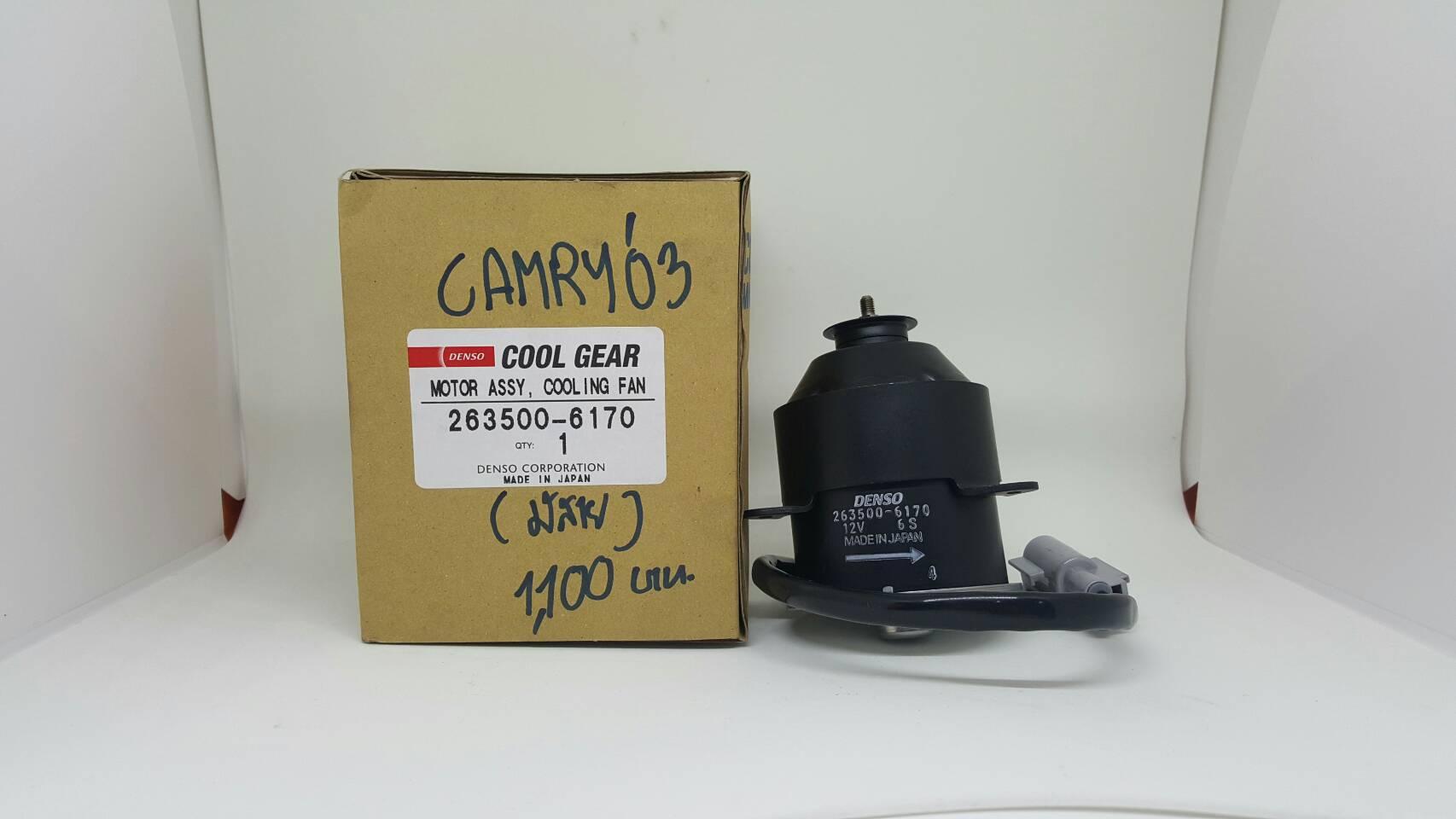 มอเตอร์พัดลม DENSO  CAMRY ปี 03 (มีสาย)