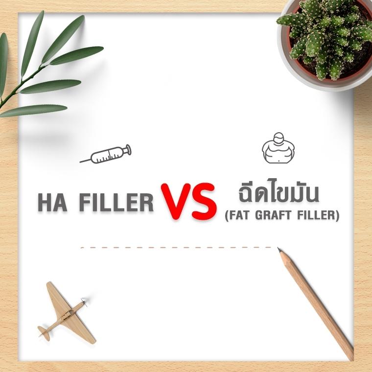 ฟิลเลอร์ VS  ฉีดไขมัน by  Real clinic