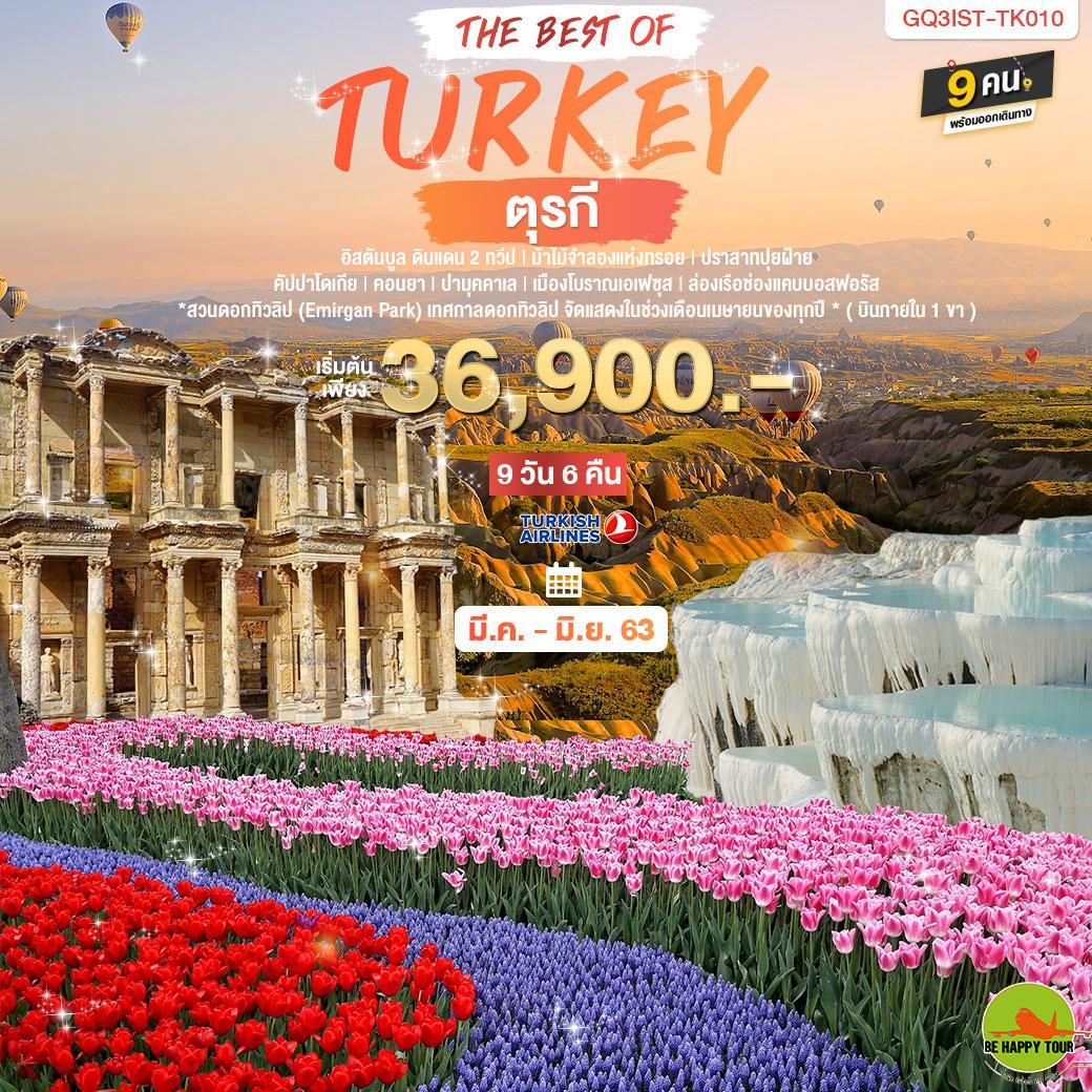 THE BEST OF TURKEY (บินภายใน 1 ขา) ตุรกี 9 วัน 6 คืน TK (MAR-JUN)
