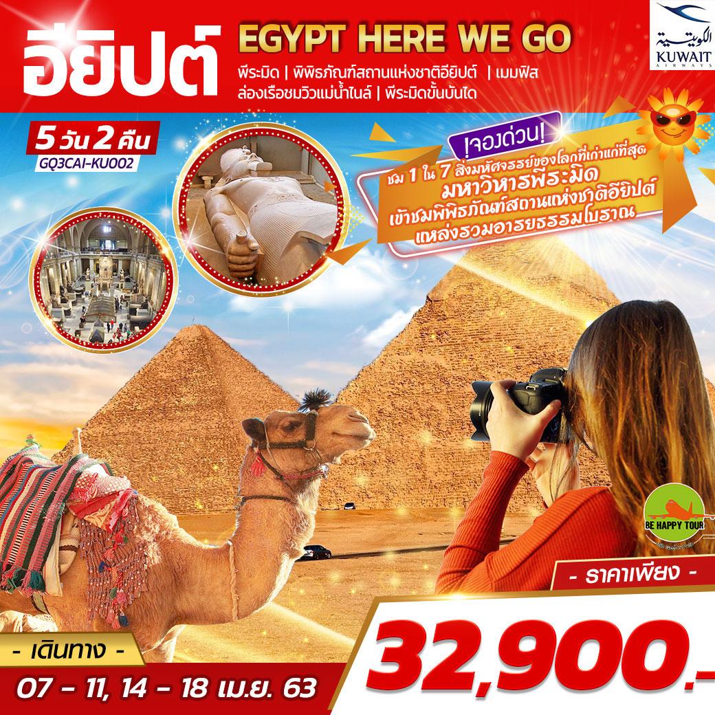 Egypt Here We Go อียิปต์ 5วัน2คืน KU (APR)