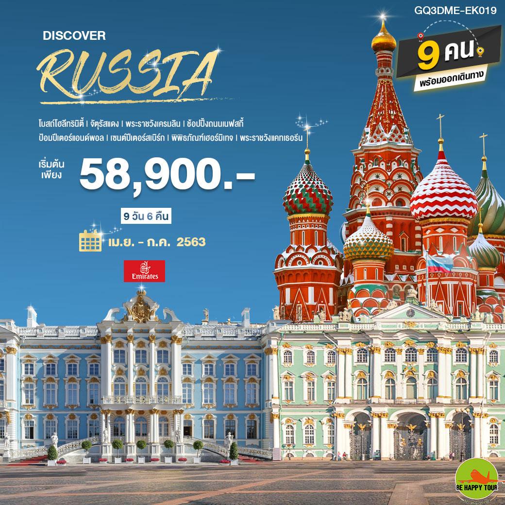 DISCOVER RUSSIA 9 วัน 6 คืน EK (APR-JUL)