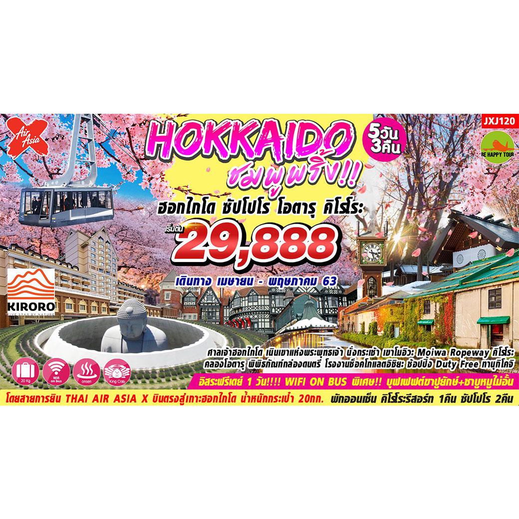 Hokkaido Sapporo Otaru Kiroro 5วัน 3คืน XJ (APR-MAY)