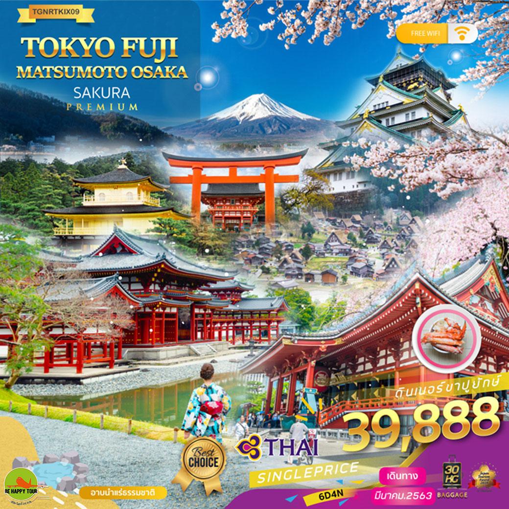 TOKYO FUJI OSAKA PREMIUM SAKURA 6วัน 4คืน TG (MAR)