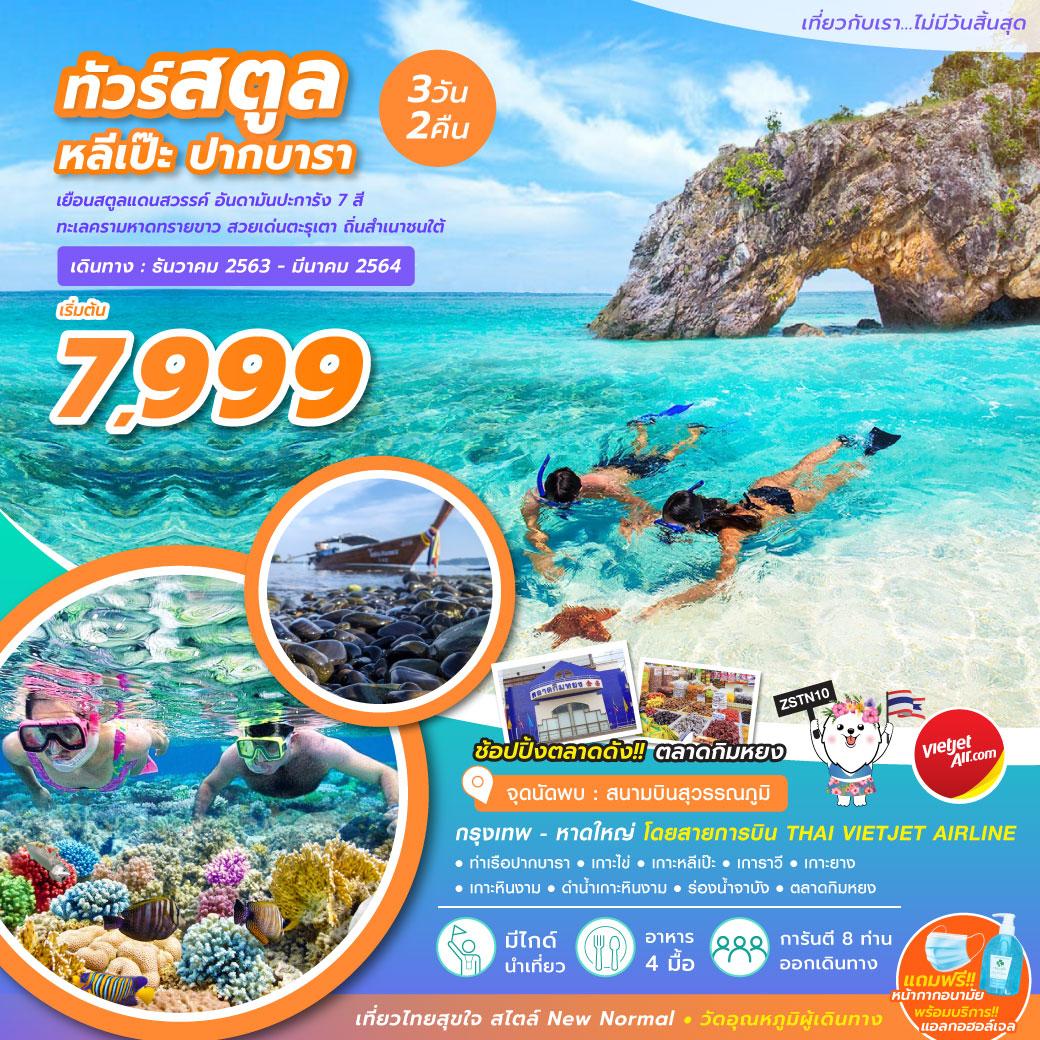 ZSTN10 : สตูล หลีเป๊ะ ปากบารา ดำน้ำดูปะการัง - นอนฝั่ง by VZ (DEC-MAR)