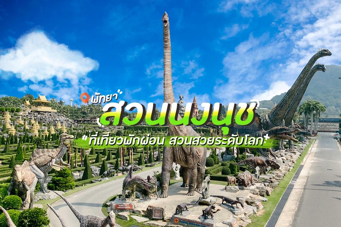 สวนนงนุช พัทยา ที่เที่ยวยอดฮิตของชลบุรี สวนสวยระดับโลก