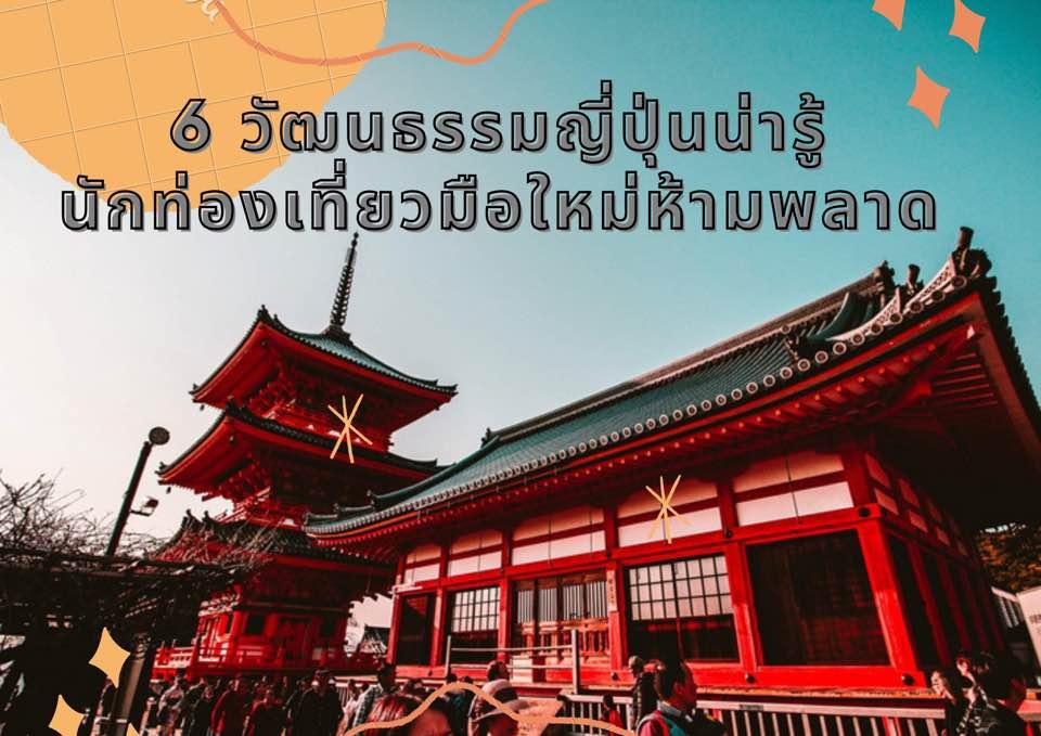 6 วัฒนธรรมญี่ปุ่นน่ารู้ นักท่องเที่ยวมือใหม่ห้ามพลาด!