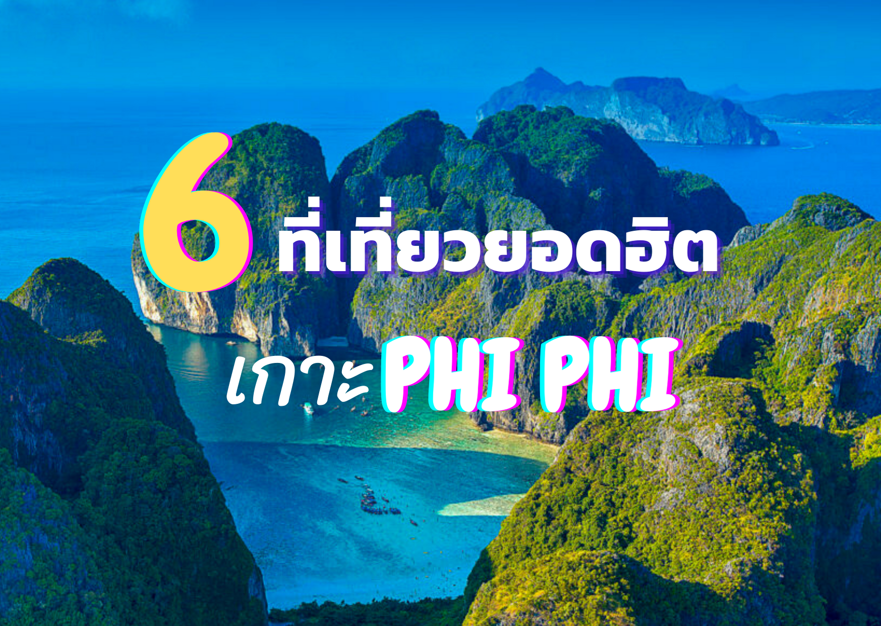 6 ที่เที่ยวยอดฮิตเกาะพีพี