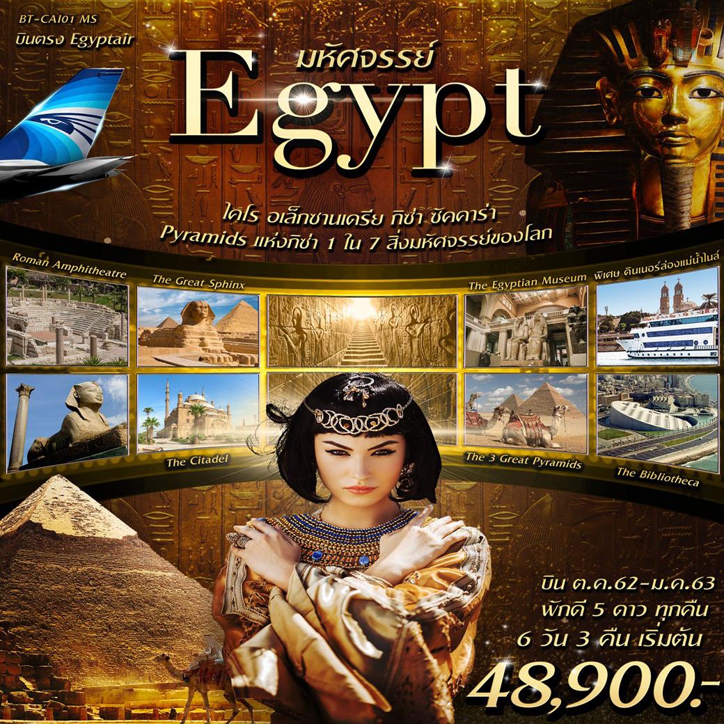 ทัวร์อียิปต์ : มหัศจรรย์อียิปห์