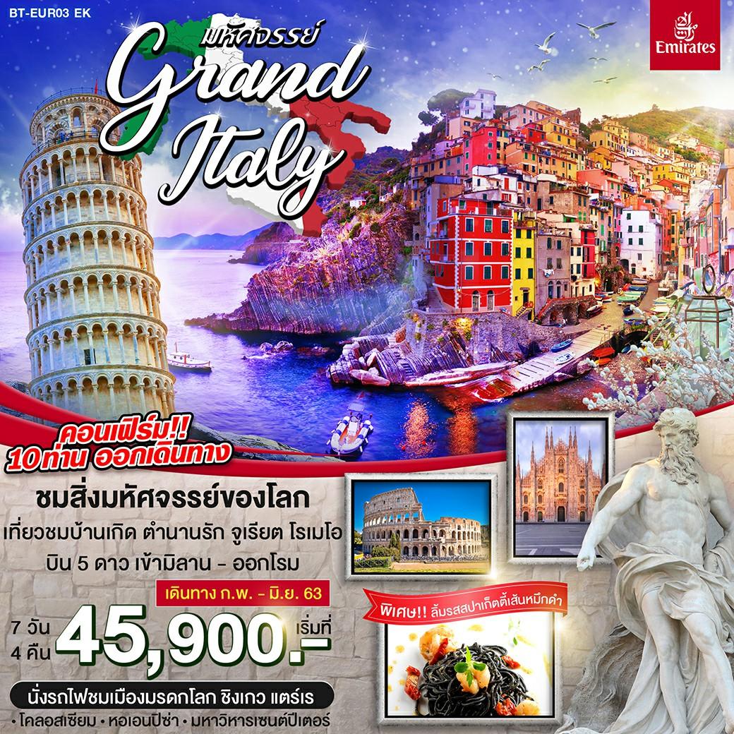 ทัวร์ยุโรป: มหัศจรรย์ GRAND ITALY