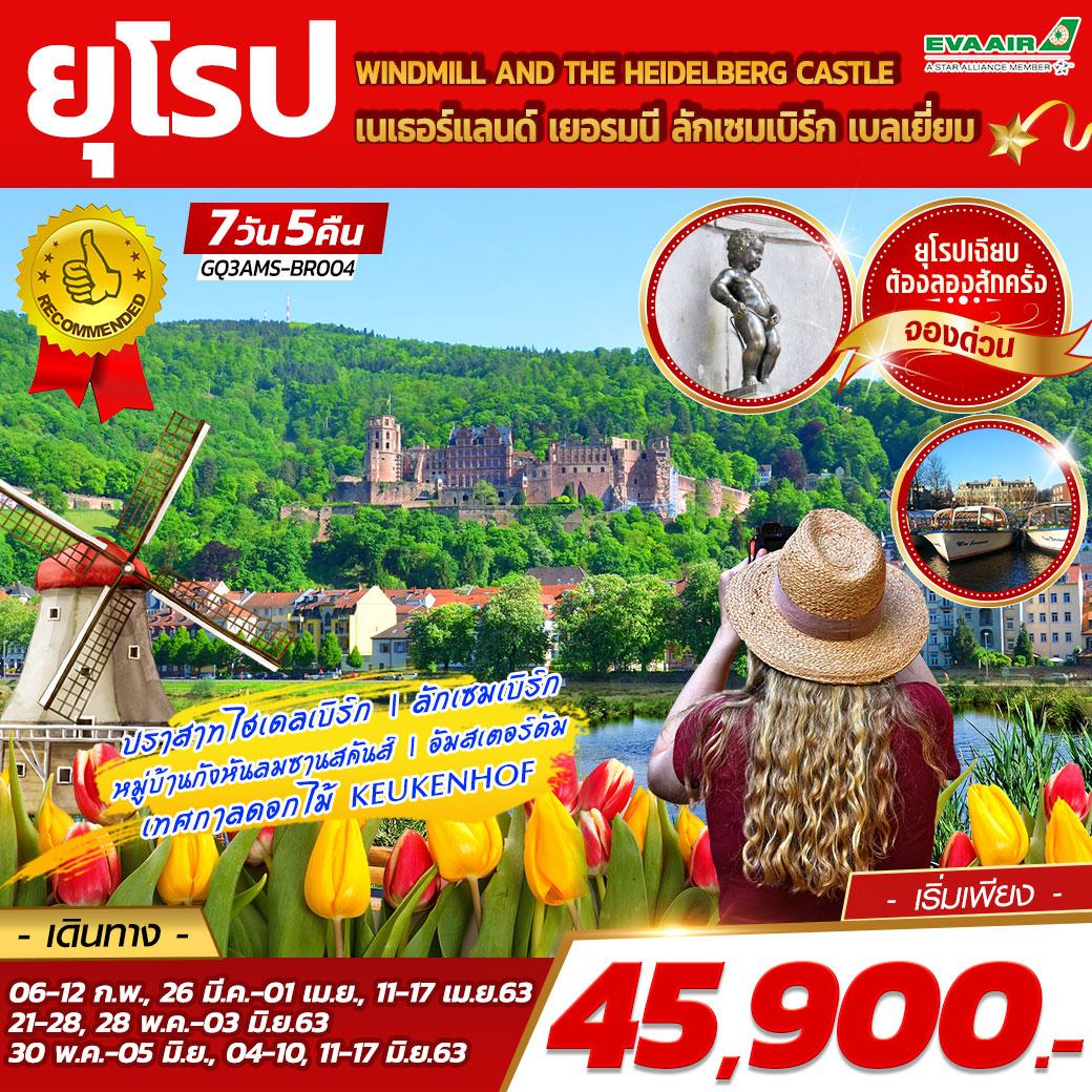 ทัวร์ยุโรป : Windmill and The Heidelberg Castle เนเธอร์แลนด์ เยอรมนี ลักเซมเบิร์ก เบลเยี่ยม