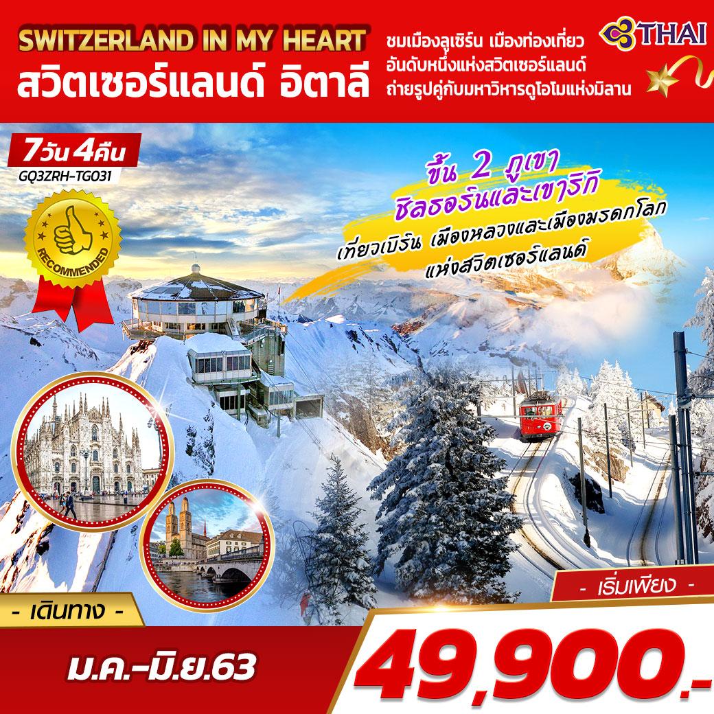 ทัวร์ยุโรป : SWITZERLAND IN MY HEART สวิตเซอร์แลนด์ อิตาลี
