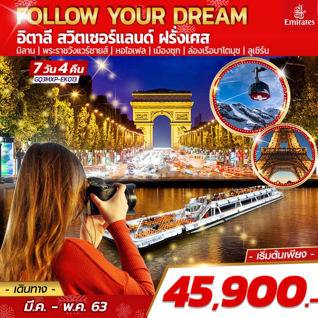ทัวร์ยุโรป : FOLLOW YOUR DREAM อิตาลี – สวิตเซอร์แลนด์-ฝรั่งเศส