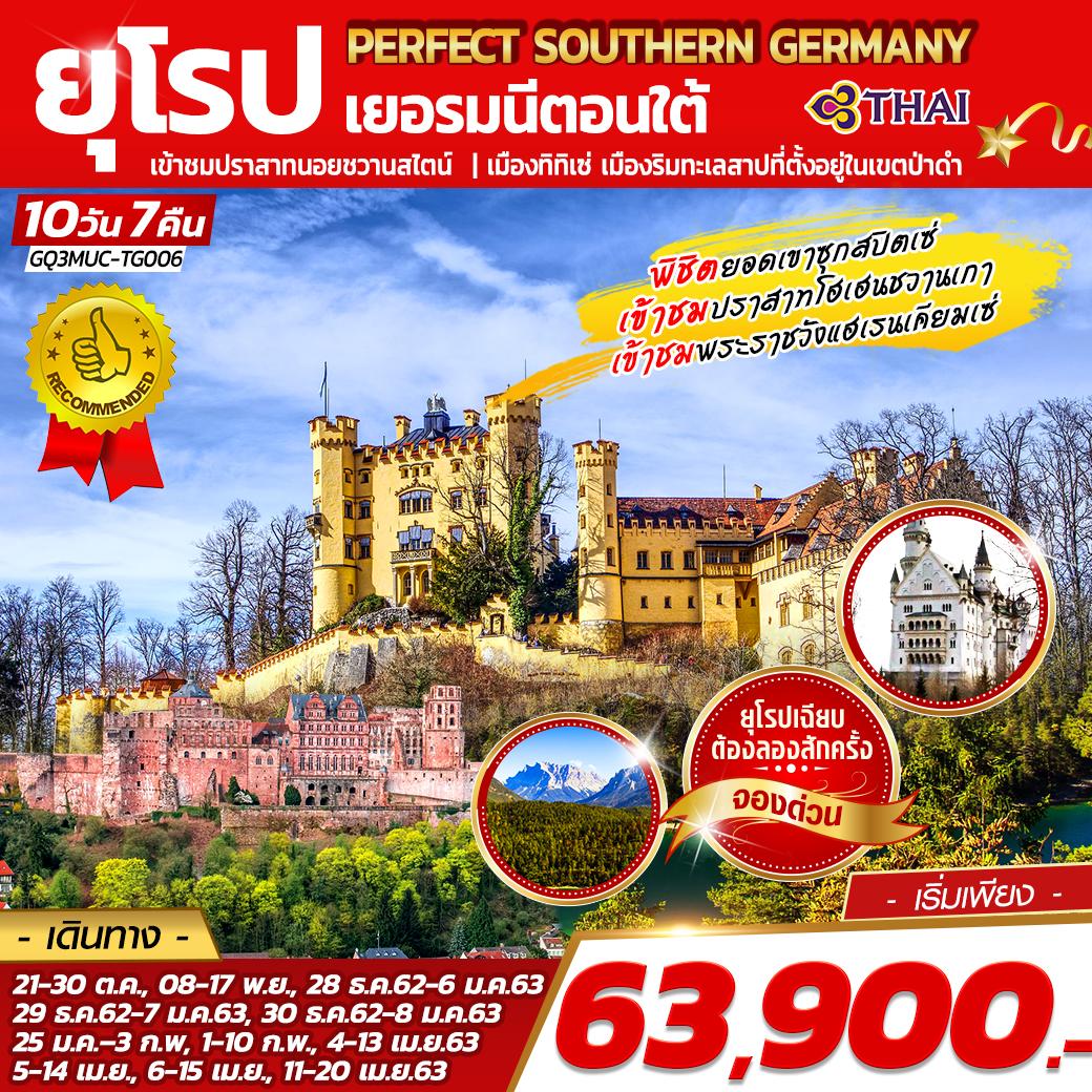 ทัวร์ยุโรป : PERFECT SOUTHERN GERMANY เยอรมนีตอนใต้