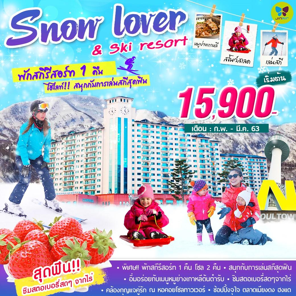 ทัวร์เกาหลี: เที่ยวเกาหลี SNOW LOVER & SKI RESORT