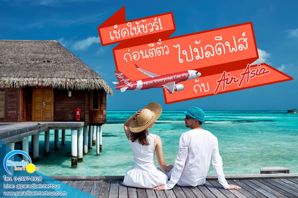 เช็คให้ชัวร์! ก่อนตีตั๋ว ไปมัลดีฟส์ กับ Air Asia