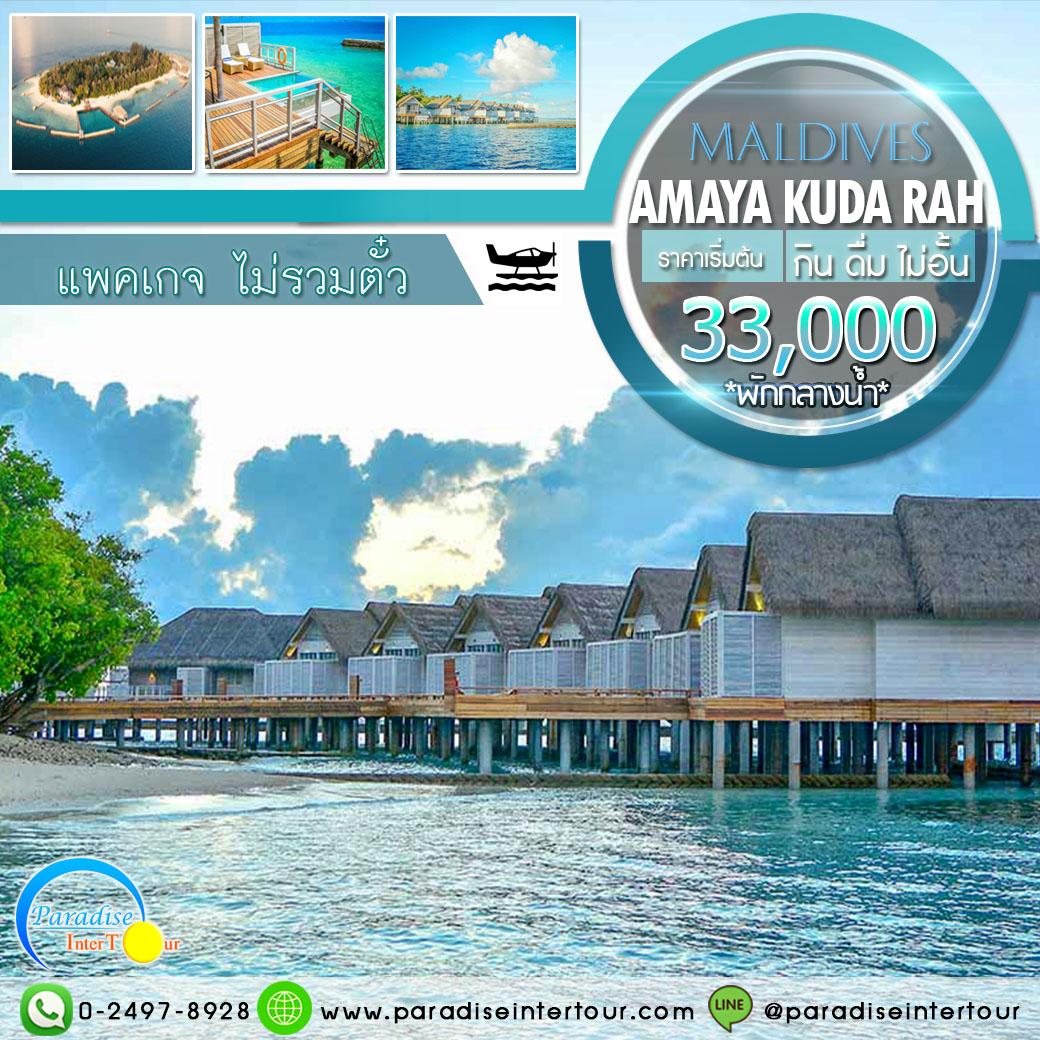 ทัวร์มัลดีฟส์: Amaya Resort & Spa Kuda Rah
