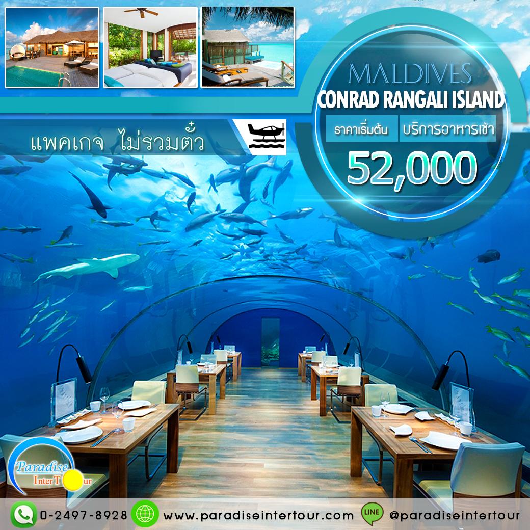 ทัวร์มัลดีฟส์: Conrad Rangali Island Maldives