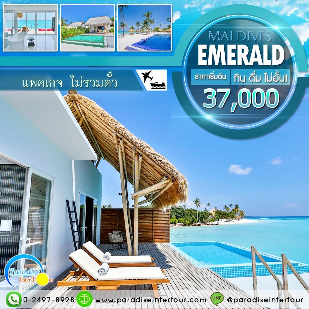 ทัวร์มัลดีฟส์: Emerald Maldives Resort & Spa