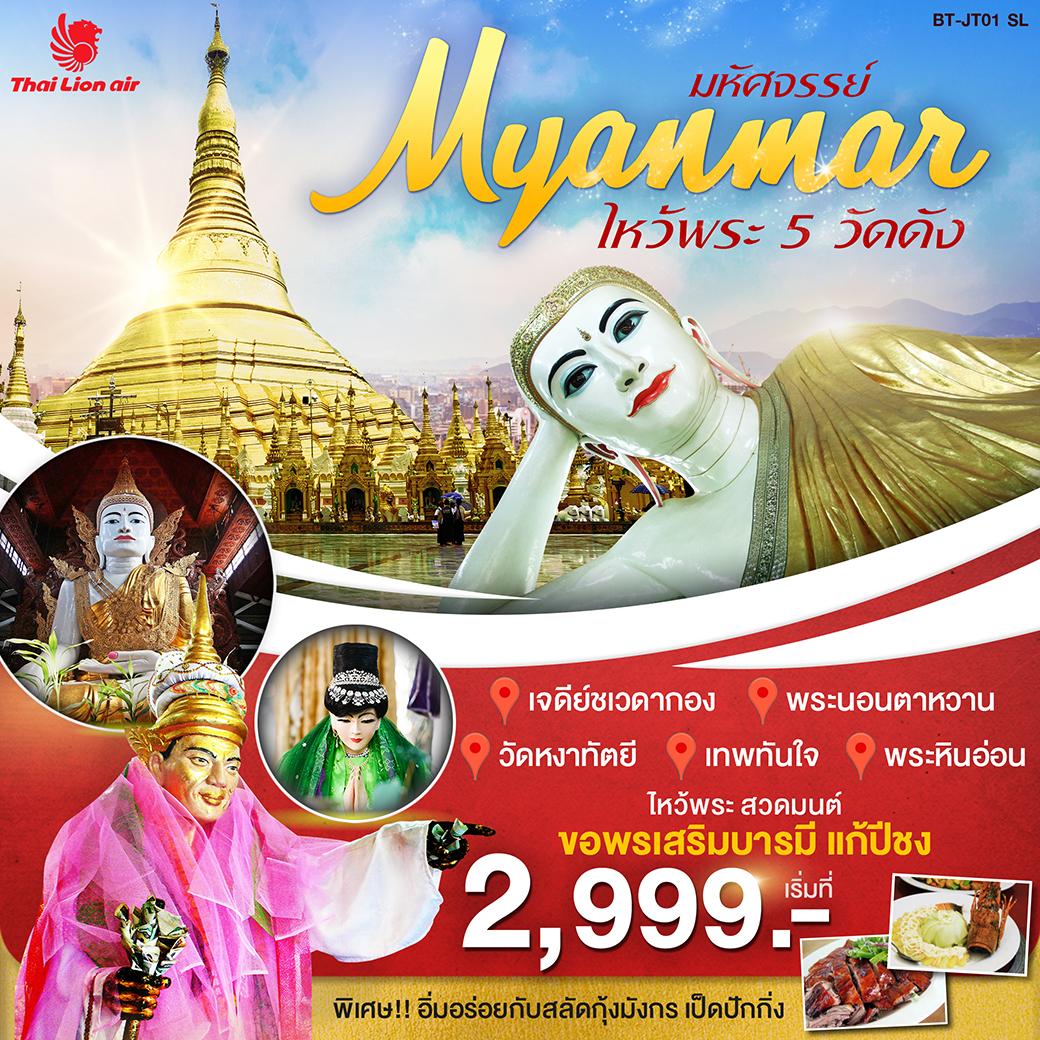 ทัวร์พม่า : มหัศจรรย์ MYANMAR ไหว้พระ 5 วัดดัง