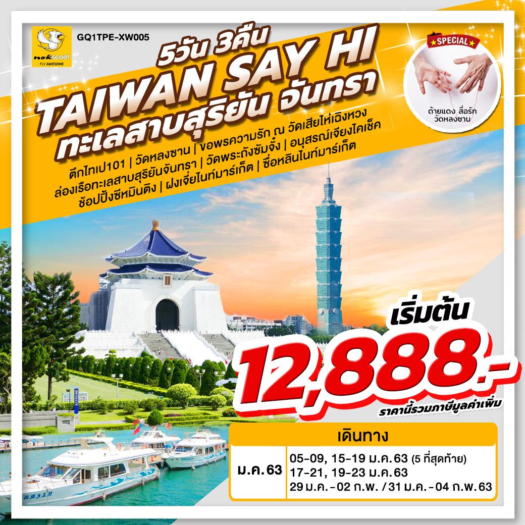 ทัวร์ไต้หวัน : TAIWAN SAY HI ทะเลสาบสุริยันจันทรา