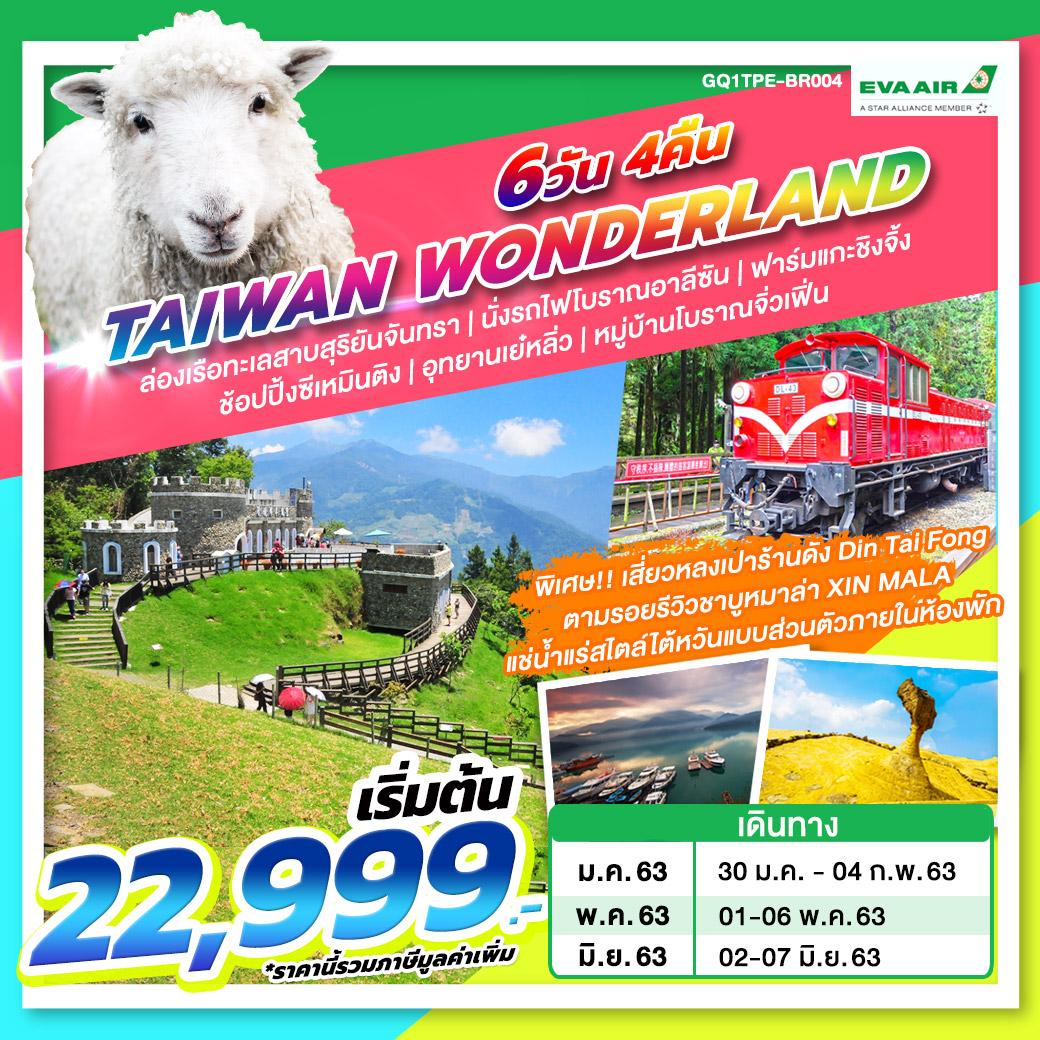 ทัวร์ไต้หวัน : TAIWAN WONDERLAND ทะเลสาบสุริยันจันทรา ฟาร์มแกะชิงจิ้ง