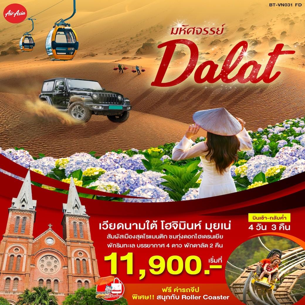 ทัวร์เวียดนาม : เวียดนามใต้ มหัศจรรย์ดาลัด โฮจิมินห์ มุ่ยเน่