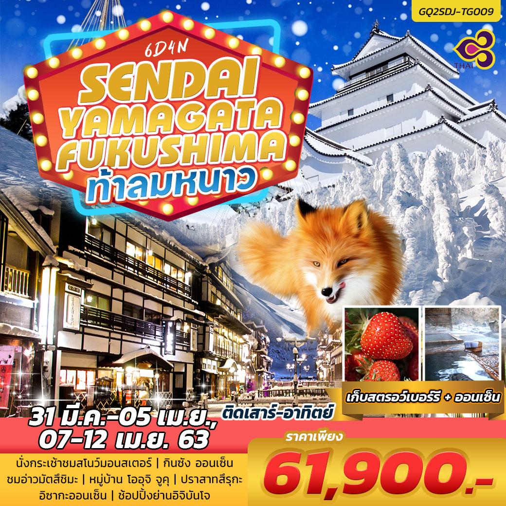 ทัวร์ญี่ปุ่น : SENDAI YAMAGATA FUKUSHIMA ท้าลมหนาว