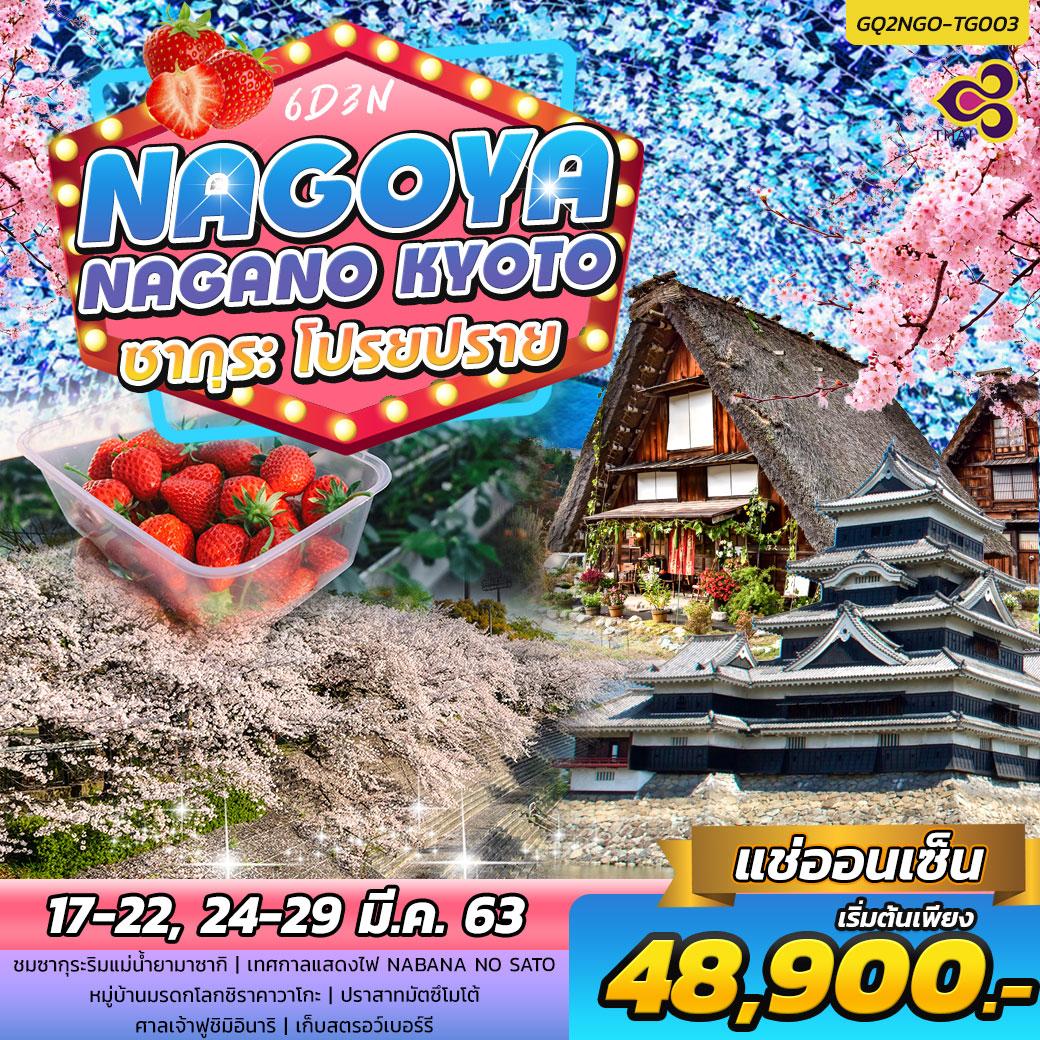 ทัวร์ญี่ปุ่น : NAGOYA NAGANO KYOTO ซากุระ โปรยปราย