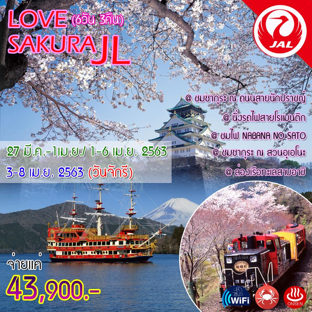 ทัวร์ญี่ปุ่น : โอซาก้า อาราชิยาม่า ฟูจิ โตเกียว LOVE SAKURA