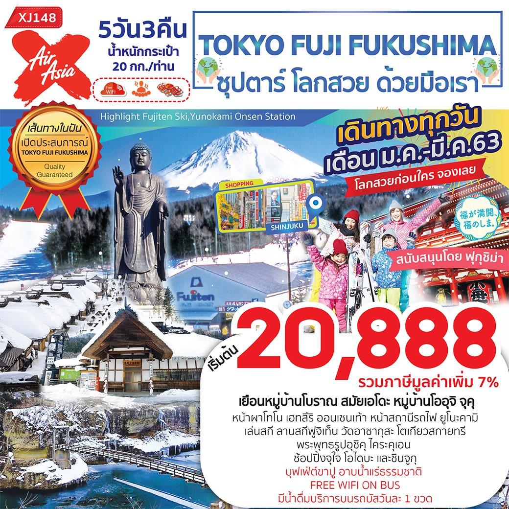 ทัวร์ญี่ปุ่น : โตเกียว ฟูจิ ฟุกุชิมะ  (ซุปตาร์ โลกสวย ด้วยมือเรา)