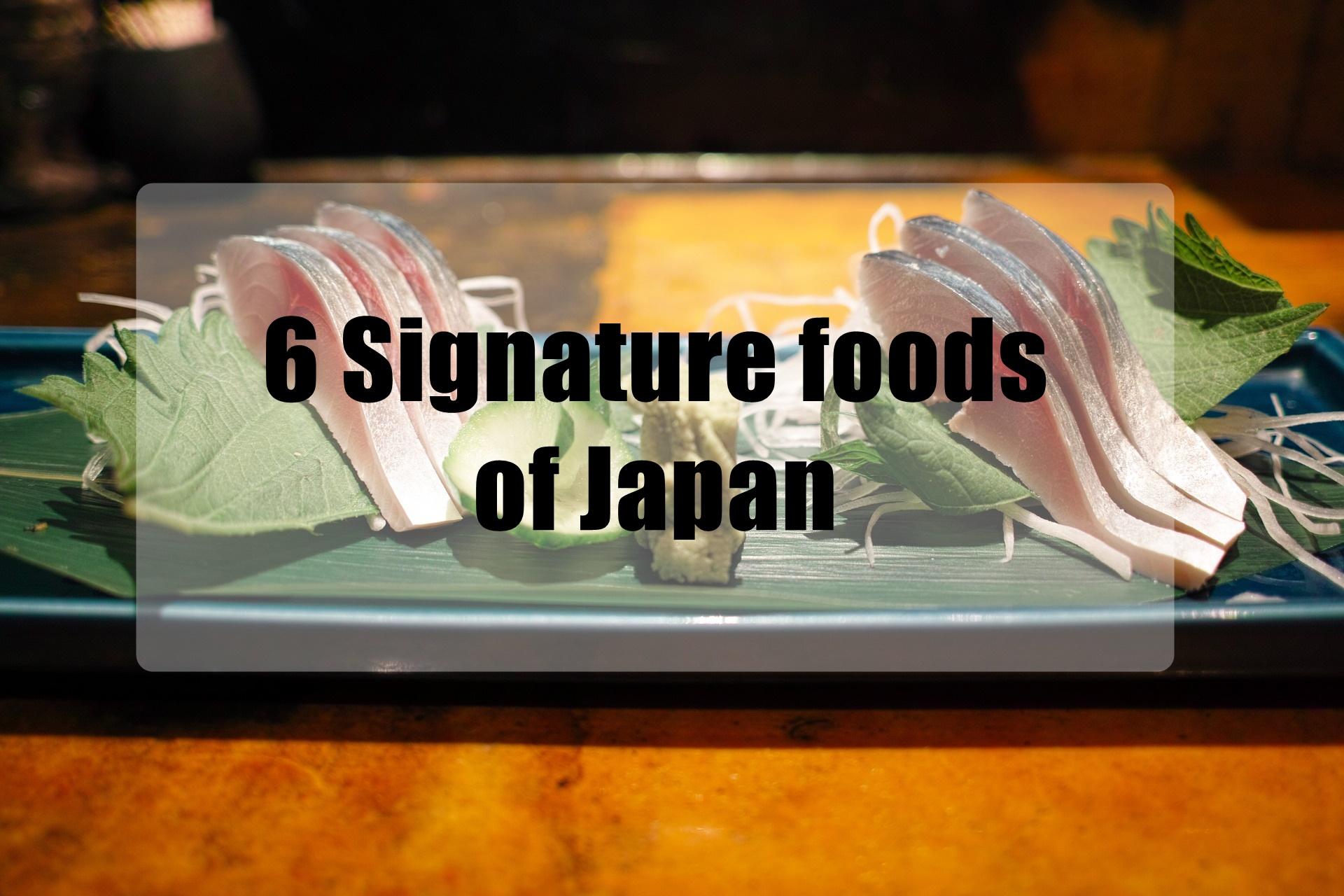 6 อาหารซิกเนเจอร์ของประเทศญี่ปุ่น