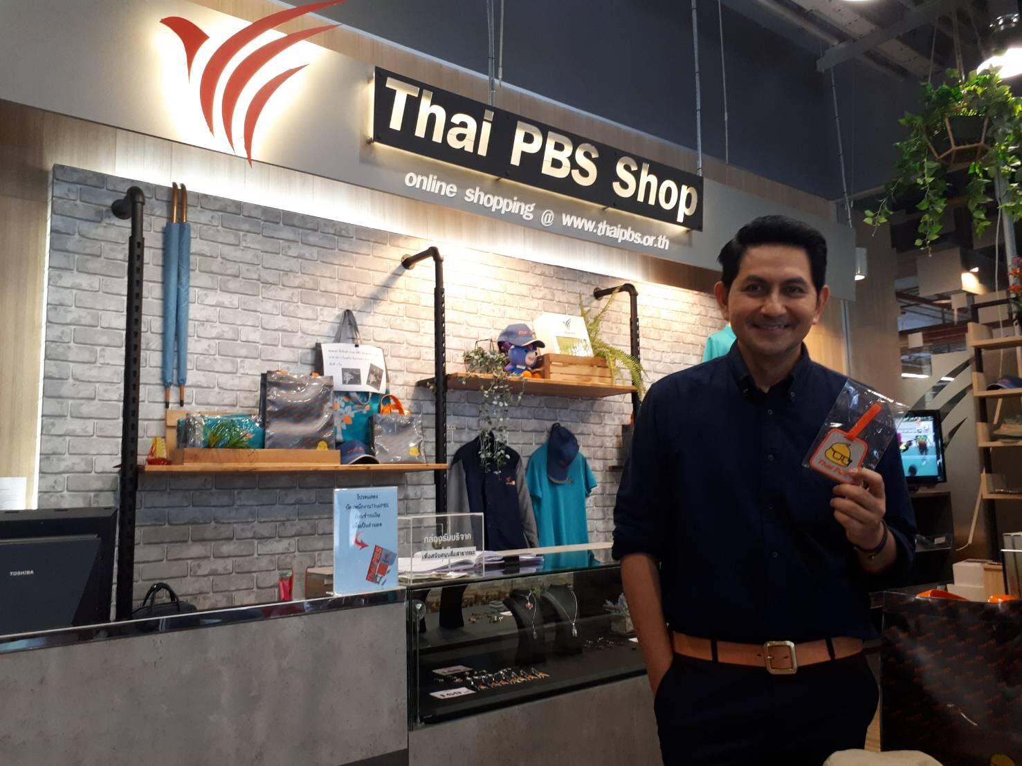 ThaiPBS จัดงาน ไทยพีบีเอสพื้นที่แห่งการเรียนรู้ ครั้งที่ 5 ตอน การเรียนรู้ สู่อาชีพในฝัน