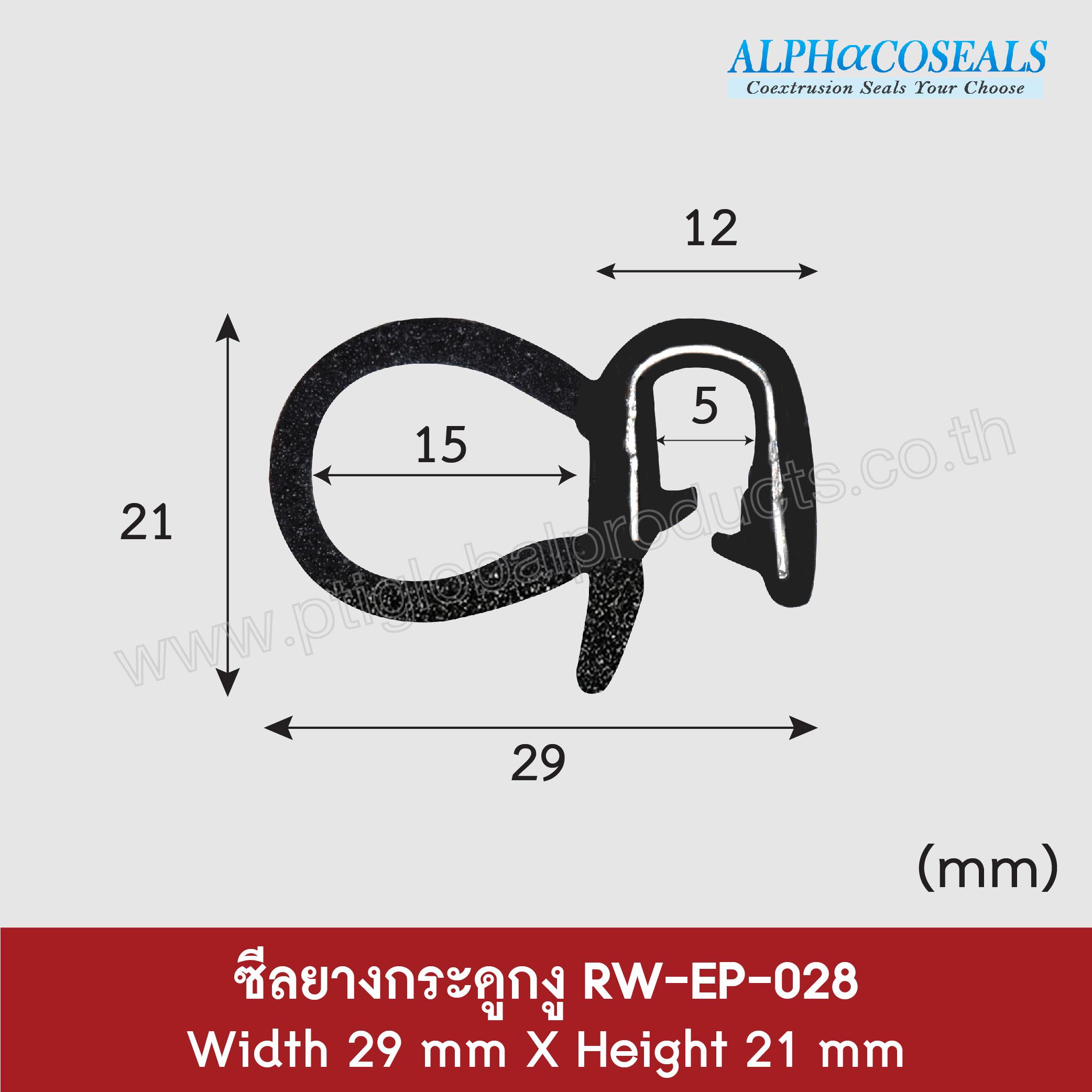 ซีลยางกระดูกงู RW-EP-028