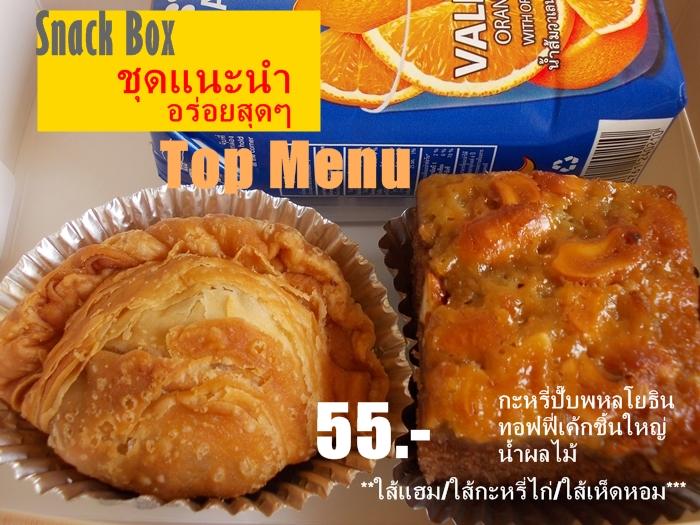 snack box 005