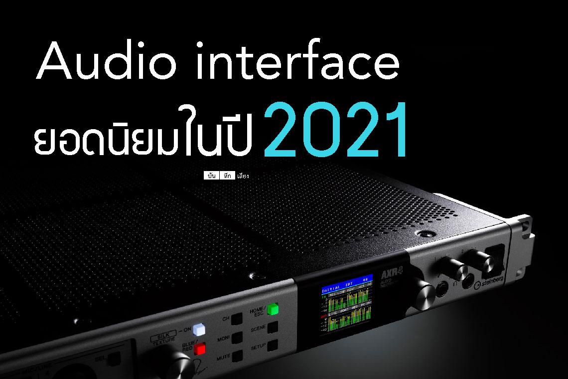แนะนำ Audio interface น่าสนใจ สำหรับมือใหม่ในปี 2021