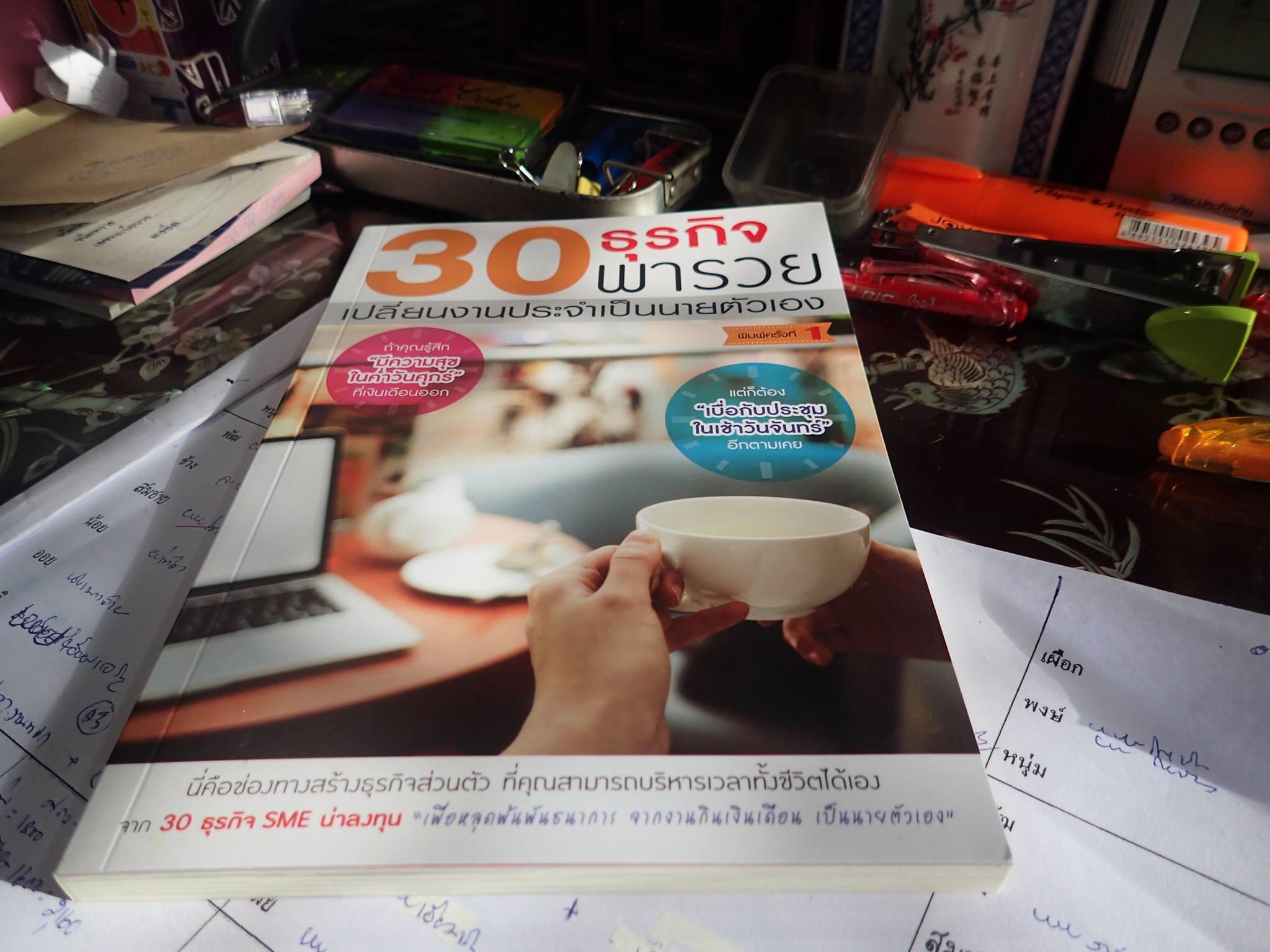 ลงหนังสือพอกเกตบุ๊ค นิตรสารพารวย  30 ธุรกิจพารวย 2558