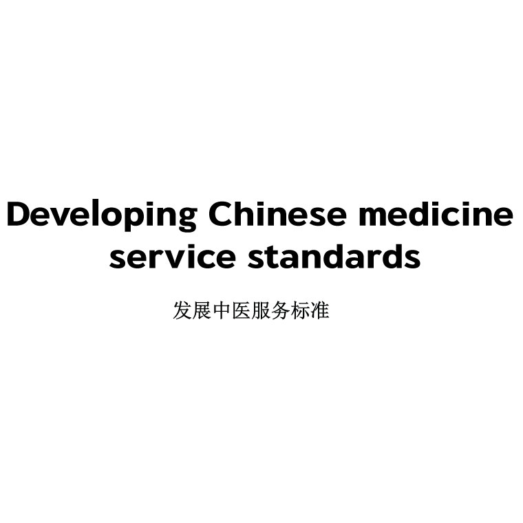 Developing Chinese medicine service standards