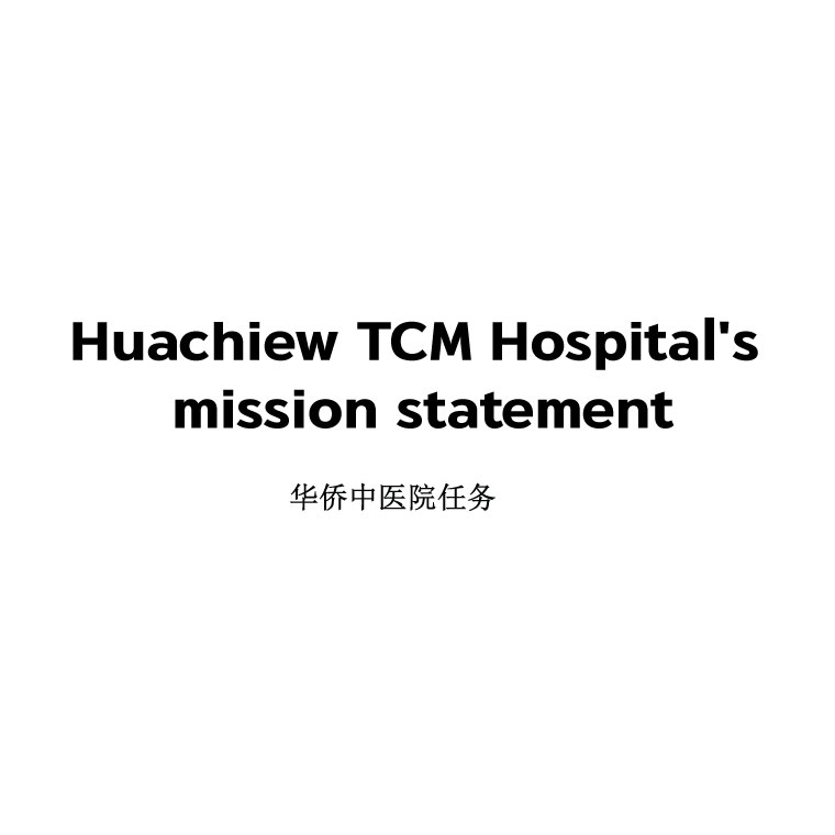 Huachiew TCM Hospital's mission statement